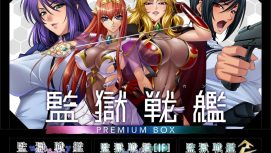 Kangoku Senkan Premium Box 18+ Adult game cover