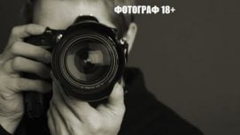 Photographer 18+ Adult game cover