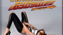 Back To The Future 18+ Adult game cover