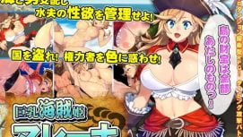 Pirate Queen Malena 18+ Adult game cover